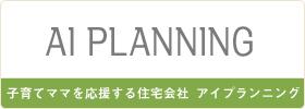 広島で子育て住宅を建てるならアイプランニング株式会社