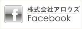 株式会社アロウズ 公式Facebook