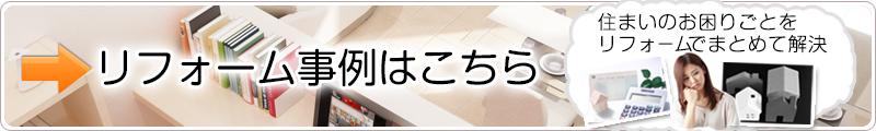 アロウズの広島快適リフォーム・リノベーション