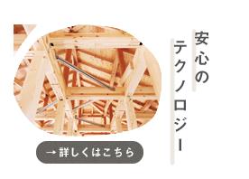 広島快適住宅3つのこだわり